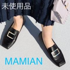 """Thumbnail of """"未使用☆MAMIAN ブラック フラットシューズ ローファー"""""""