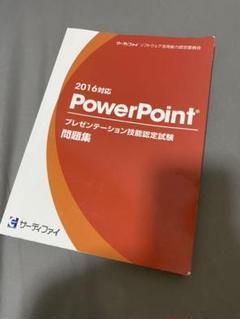 "Thumbnail of ""Power Point プレゼンテーション技能認定試験"""