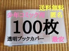 "Thumbnail of ""【新品】透明ブックカバー100枚 新書少年、少女コミック用"""