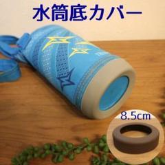 """Thumbnail of """"★ 水筒 底 カバー ★8.5cm 茶 1個 ★"""""""