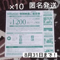 "Thumbnail of ""ユナイテッドシネマ シネプレックス 特別映画ご鑑賞券 10枚セット"""