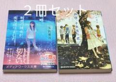 """Thumbnail of """"◇天沢夏月 2冊 セット売り◇"""""""