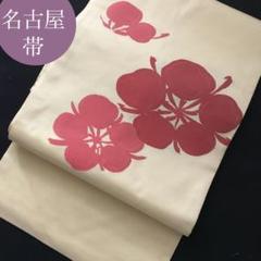 "Thumbnail of ""高級名古屋帯 正絹 梅 21070601"""