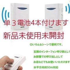 """Thumbnail of """"工事不要の簡単設置!受信機も2台付 ワイヤレスチャイム(1年保証)インターホン"""""""