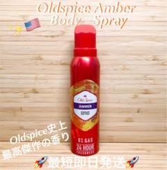 """Thumbnail of """"Oldspice Amber オールドスパイス アンバー ボディスプレー"""""""