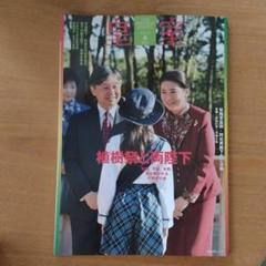 """Thumbnail of """"皇室 THE IMPERIAL FAMILY 令和3年春 第90号"""""""