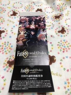 """Thumbnail of """"Fate/GrandOrder 冠位時間神殿ソロモン 全国共通特別鑑賞券"""""""