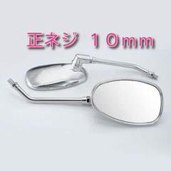 """Thumbnail of """"正ネジ 10mm バイク ミラー バイクミラー メッキ 左右セット ▽"""""""