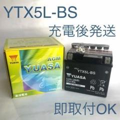 """Thumbnail of """"【新品 送料込み】YTX5L-BS バッテリー 台湾ユアサ バイク YUASA"""""""