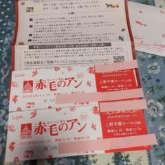 "Thumbnail of ""再値下げ!赤毛のアンミュージカルチケット 広島"""