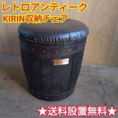 "Thumbnail of ""527★送料設置無料★アンティークデザインチェア★収納可能★"""