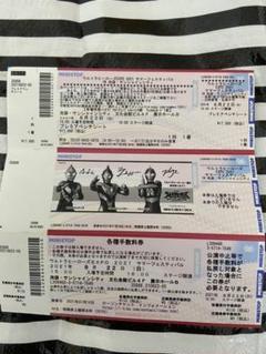 """Thumbnail of """"ウルトラヒーローズEXPO 2021 サマーフェスティバル チケット 8/22"""""""