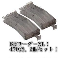 "Thumbnail of ""BBローダーXL 給弾器 エアガン 装弾数約470発 2個セット サバゲー"""