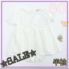 "Thumbnail of ""SALE☆80サイズ 半袖コットン ロンパース ワンピース 刺繍 女の子 ベビー"""