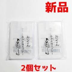 """Thumbnail of """"新品 おいせさん お浄め塩スプレー 15g 2個セット"""""""