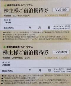 """Thumbnail of """"東急ホテルハーベスト優待券 宿泊優待券 2枚"""""""