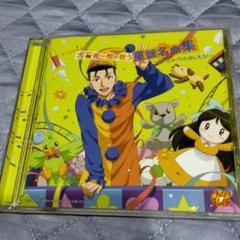 "Thumbnail of ""CD テニスの王子様 大石秀一郎が歌う 童謡名曲集"""