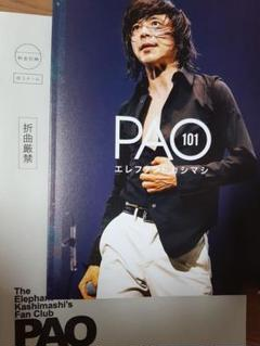 "Thumbnail of ""エレカシ会報 PAO 101号"""