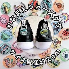 """Thumbnail of """"シューズタグ 靴用ネームタグ 上履き 靴用ネームプレート"""""""
