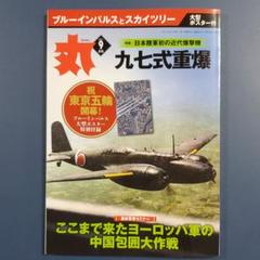 "Thumbnail of ""丸 MARU 2021年9月号"""
