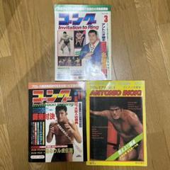 """Thumbnail of """"アントニオ猪木"""""""