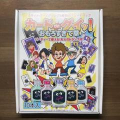 """Thumbnail of """"カードdeグイッ!おもろすぎて草"""""""