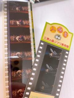 """Thumbnail of """"三鷹の森ジブリ美術館 フィルム 入場券 チケット もののけ姫 ヤックル アシタカ"""""""
