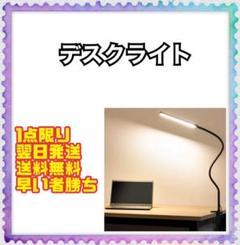 "Thumbnail of ""デスクライト 10W LED 電気スタンド 調光&調色 自然光 視力ケア 省エネ"""