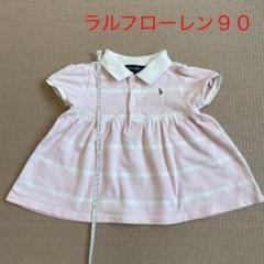 """Thumbnail of """"ラルフローレン ポロシャツ 90"""""""