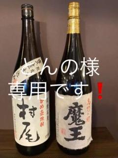 "Thumbnail of ""魔王 ☆村尾 1.8l (2本セット)"""