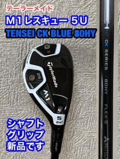 "Thumbnail of ""M1 レスキュー 5U TENSEI CK BLUE 80HY シャフト新品"""