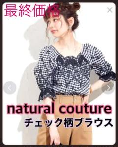 """Thumbnail of """"natural couture ギンガムチェック柄 五分袖ブラウス"""""""