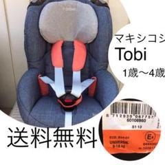 "Thumbnail of ""マキシコシ トビ Maxicosiチャイルドシート 1歳〜4歳"""