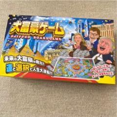 "Thumbnail of ""大富豪ゲーム"""