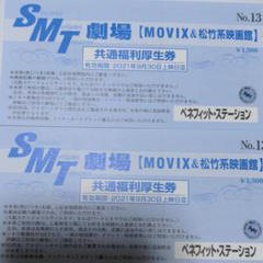 """Thumbnail of """"MOVIX&松竹系映画館2枚セット"""""""