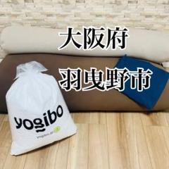 "Thumbnail of ""4点セット yogiboMAX ヨギボーMAX ヨギボー ロールマックス"""