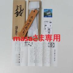 "Thumbnail of ""明珍 火箸風鈴 箱付き ドアチャイム"""