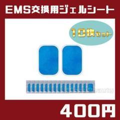 """Thumbnail of """"『EMS交換用 ジェルシート10枚セット』ジェルパッド シックスパッド"""""""