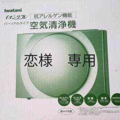 "Thumbnail of ""Iwatani IAC-E204 空気清浄機"""