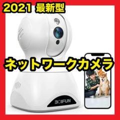 """Thumbnail of """"【2021最新強化モデル500万画素】ネットワークカメラ ペットカメラ"""""""