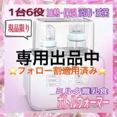 """Thumbnail of """"【新品】最新版 多機能ボトルウォーマー 調乳ポット ボトル滅菌器 ミルク加熱"""""""