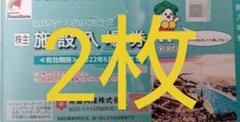 "Thumbnail of ""【入場無料券2枚】スパリゾートハワイアンズ無料入場券 ~2022.06.30"""