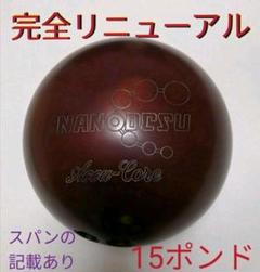 "Thumbnail of ""【即発送/完全なリニューアル】ABSナノデス15P(6.7kg)ボウリングボール"""