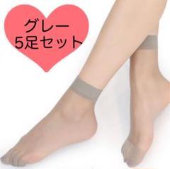 "Thumbnail of ""ロークルー❤️くるぶしストッキング5足セット ソックス ショート グレー"""