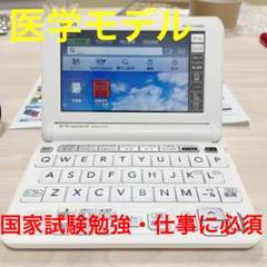 "Thumbnail of ""CASIO EX-world XD-G5700MED 電子辞書"""