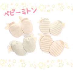 """Thumbnail of """"ベビーミトン グリーン ベビー手袋 ひっかき防止"""""""