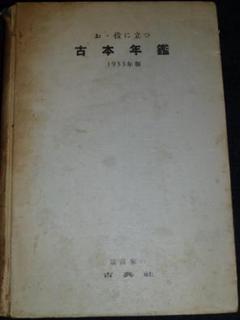 "Thumbnail of ""古本年鑑 1933年版"""