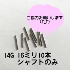 """Thumbnail of """"【激安!!!】14Gボディピアス、舌ピアス16ミリ10本"""""""