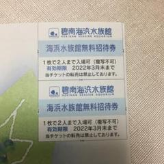 "Thumbnail of ""碧南海浜水族館無料招待券"""