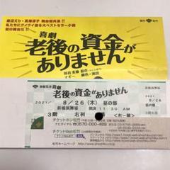 """Thumbnail of """"喜劇 老後の資金がありません 8/26(木) 昼の部"""""""